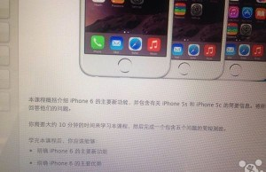 iPhone 6 to launch in China on October 10th