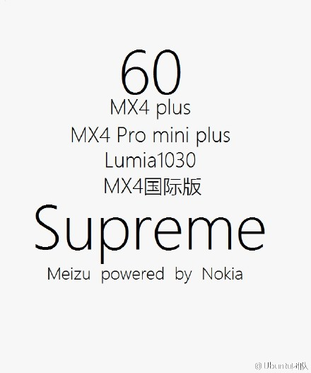 meizu mx4 supreme rumors