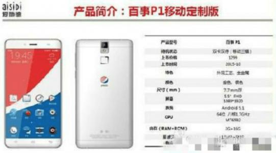pepsi smartphone