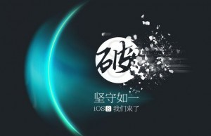 Reports about the TaiG iOS 8.2 jailbreak proven false